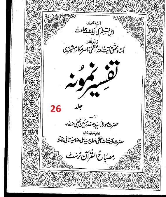 IslamicBlessings com ::  Free Islamic Shia Urdu, English