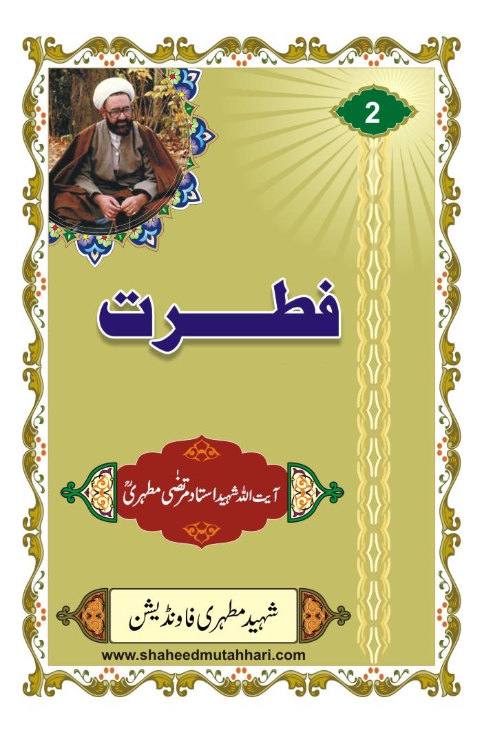 Mantiq Books In Urdu Pdf