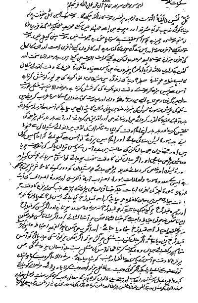 Peshawar Nights In Urdu Pdf
