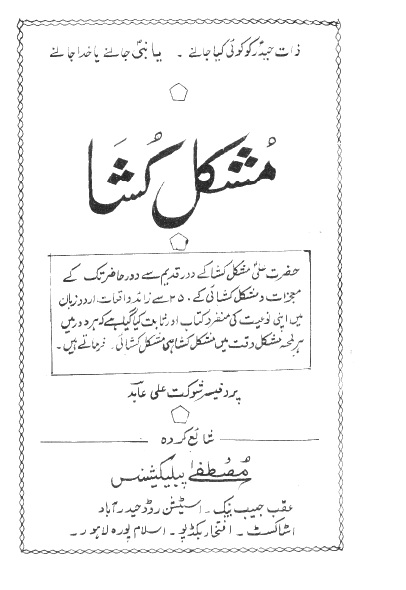 Hazrat Aliimam alimaula aliholy imammushkil kusha