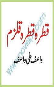 Qasam us waqt ki by abu yahya