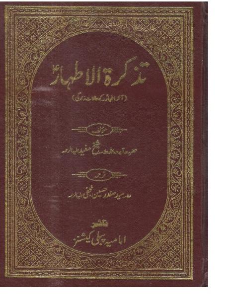 nahjul balagha book in urdu pdf free download