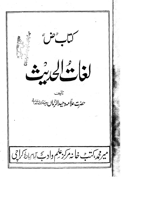 al munjid arabic urdu dictionary free download pdf