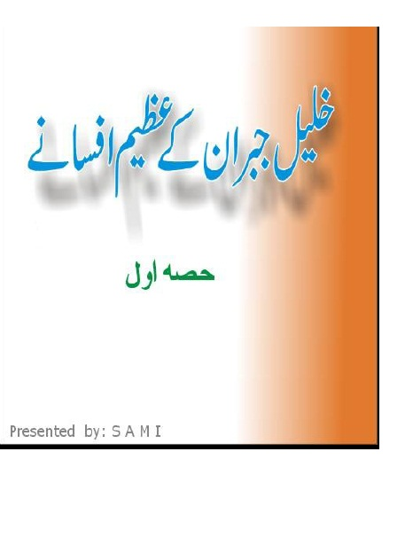 Gibran urdu khalil pdf in books