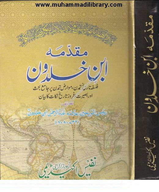 Islamic Names Book In Urdu Pdf