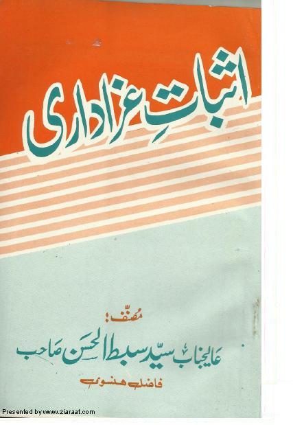 islamic laws by ayatullah sistani pdf