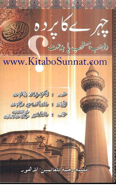 four imams of islam in urdu pdf