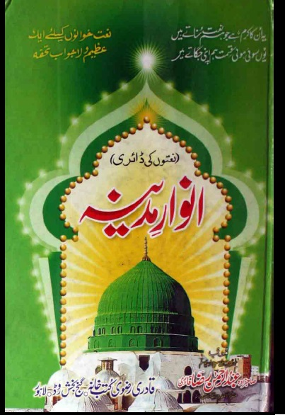 Islamicblessings Com Books Movies Audio All Free