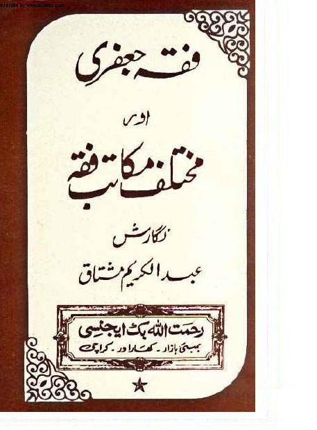 Sibte hassan books