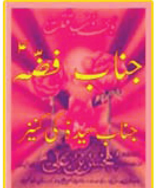 ziarat e warisa pdf free