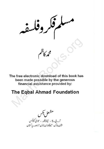 Electronics Books In Urdu Pdf