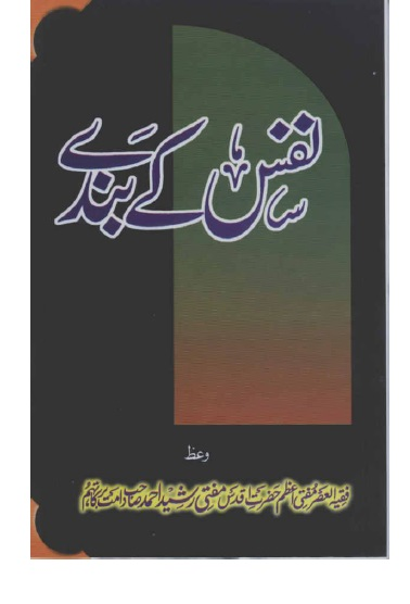 tazkiyah nafs in urdu pdf