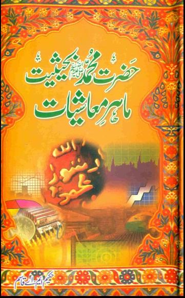 understanding muhammad ali sina pdf download