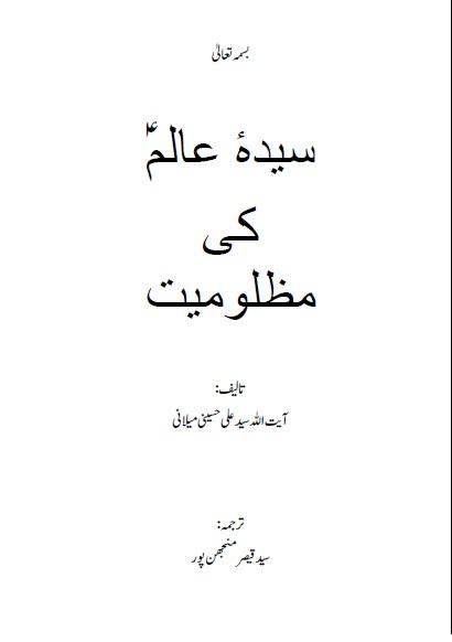 misali maa urdu book free download