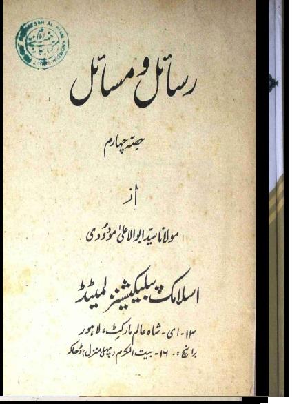tohfa tul awam urdu pdf download
