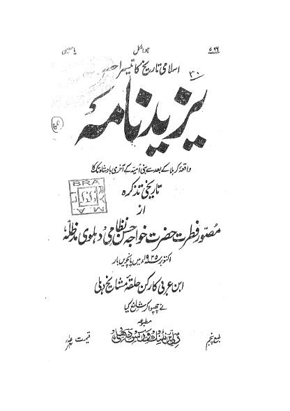 Urdu book seo
