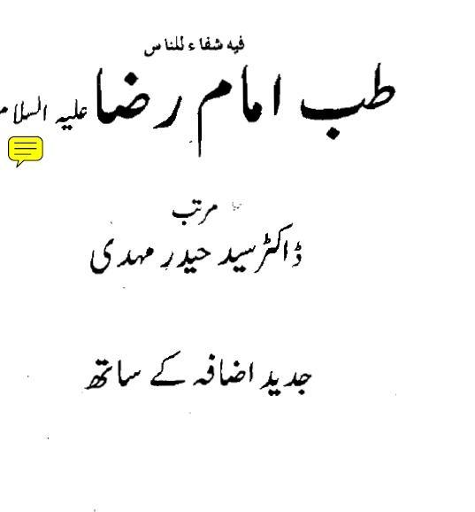 Urdu Book Tib E Nabvi Pdf