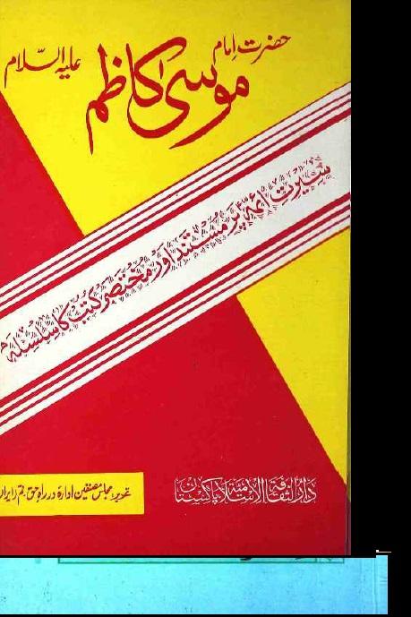 Waldain Ke Huqooq In Urdu Pdf