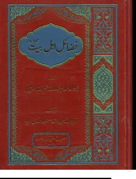14 Stars Shia Book In Urdu