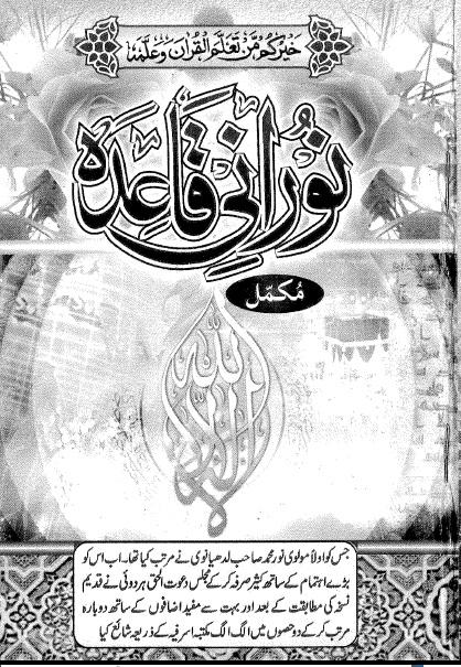 Noorani Qaida In Urdu Pdf Download dorado logicial parlante outlouk liveshow wyclef