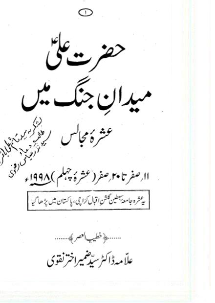 SHIA BOOKS IN URDU PDF HISTORY EBOOK DOWNLOAD