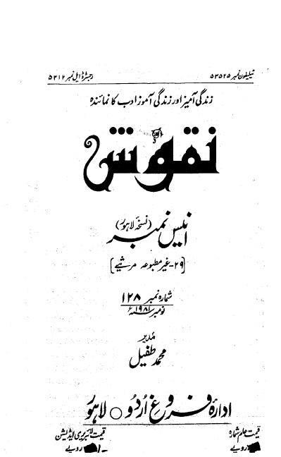 Books meer poetry pdf meer taqi