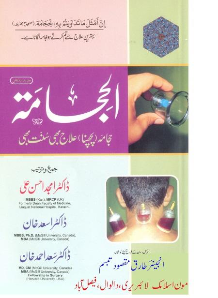 Tib Books In Urdu Pdf