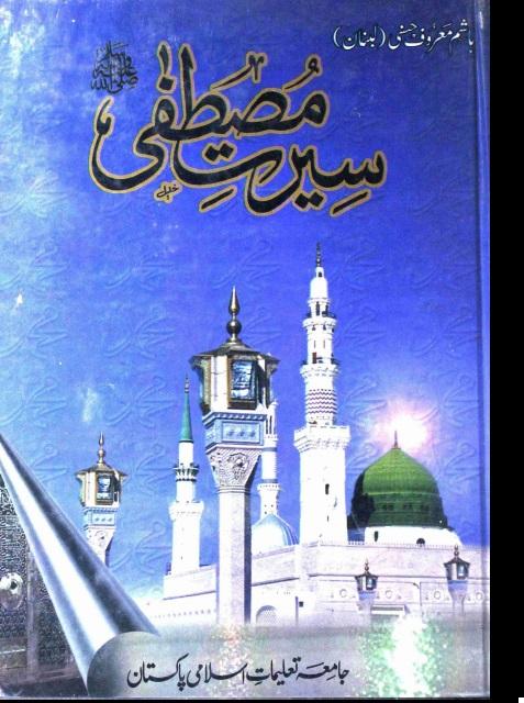 Seerat E Mustafa Urdu Pdf