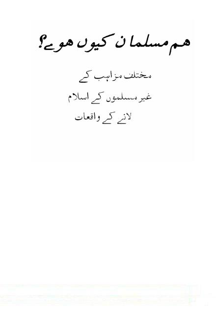 ghazwa e badar in urdu pdf free