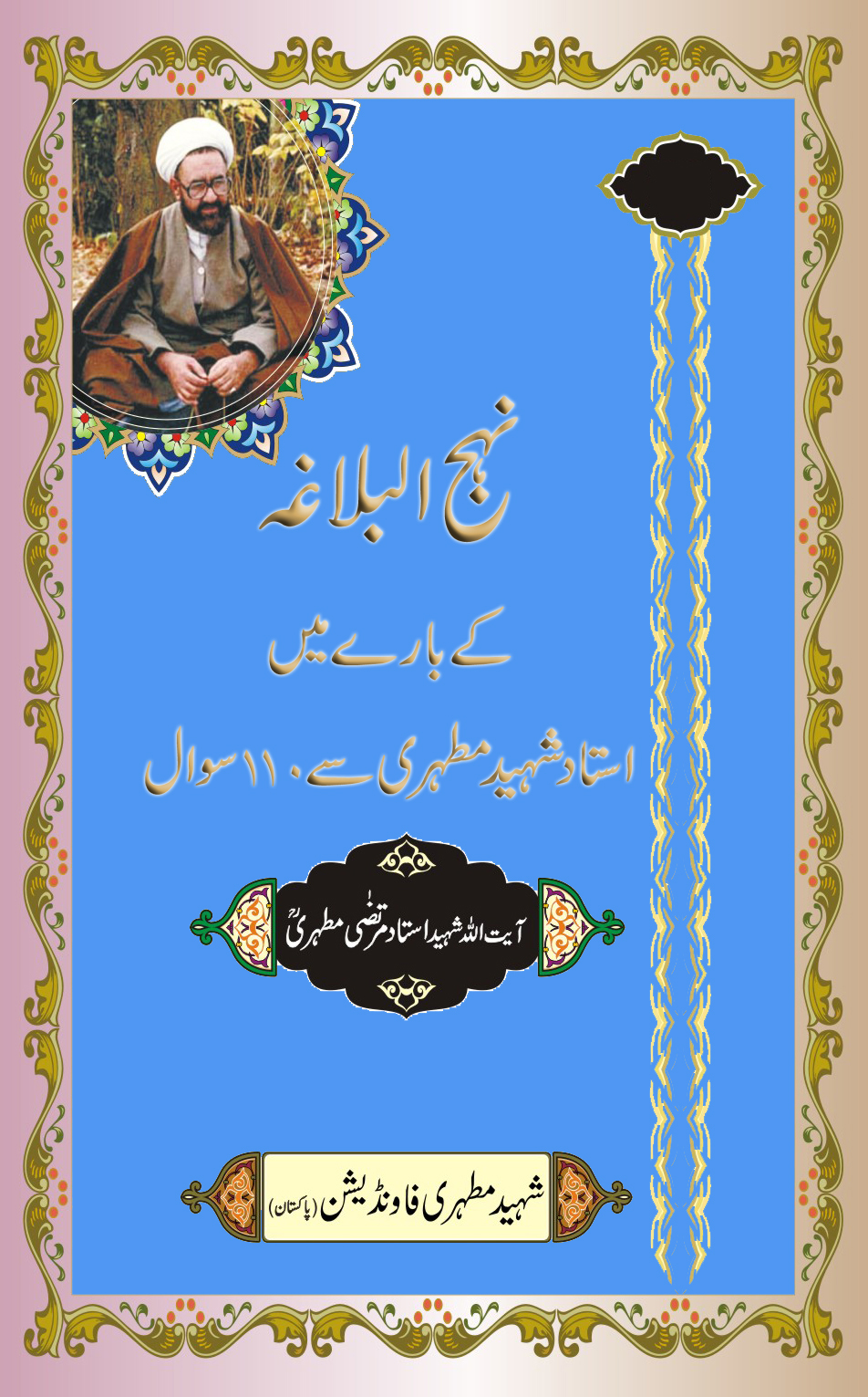 Asrar pdf urdu nahj ul in