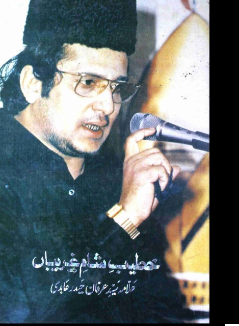Majlis-allama irfan haider abidi shaheed-(m 5) p1/1 youtube.