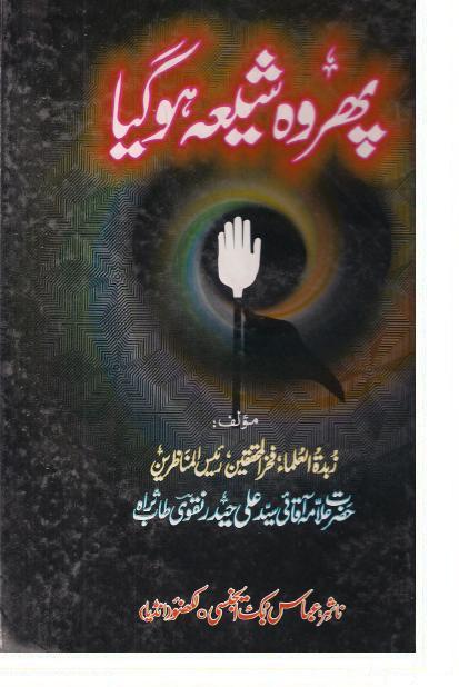 shia books in urdu pdf