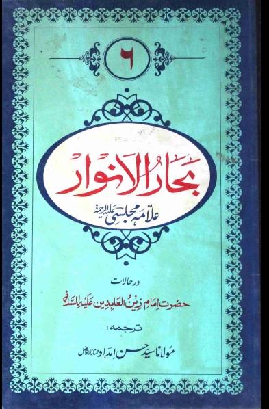 sahifa e sajjadiya in urdu pdf free