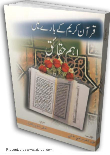Non Muslim Perspective On The Revolution Of Imam Hussain: IslamicBlessings.com ::. Books, Movies, Audio-All Free