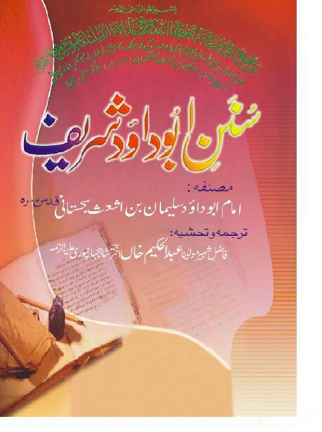 Book Islami ~ NGANGSU KAWERUH