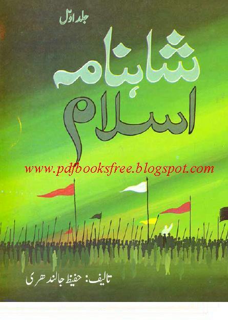 100 great personalities of the world book pdf in urdu
