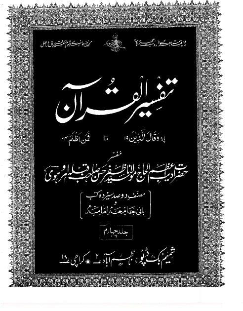 Urdu tafseer pdf saadi