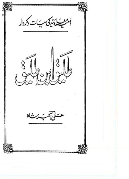 Wazaif Ul Abrar