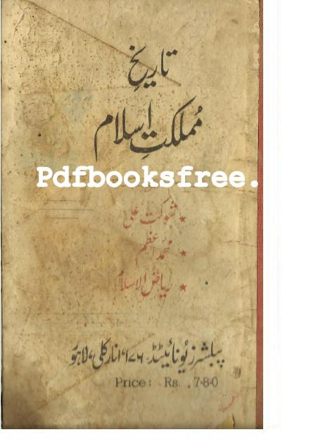 Shia Islamic Books In Urdu Pdf