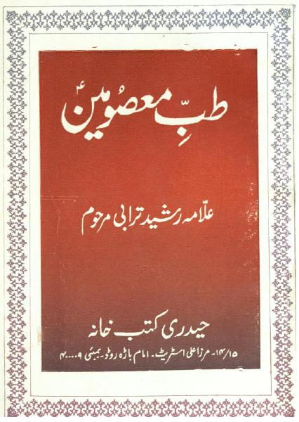 peshawar nights urdu pdf download