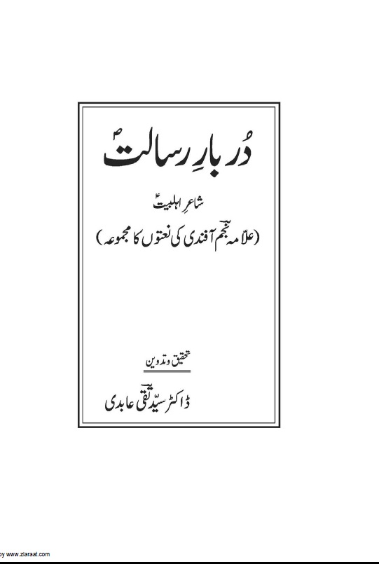 urdu naat book pdf