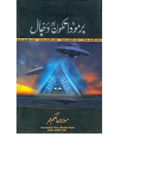 Maulana Asim Umar Books Pdf