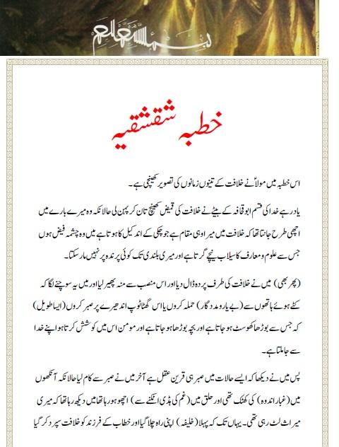 nahjul balagha in urdu téléchargement gratuit en pdf