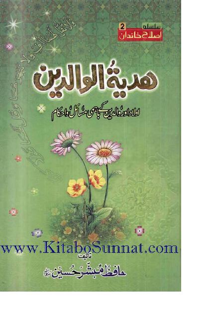 shia books in urdu pdf