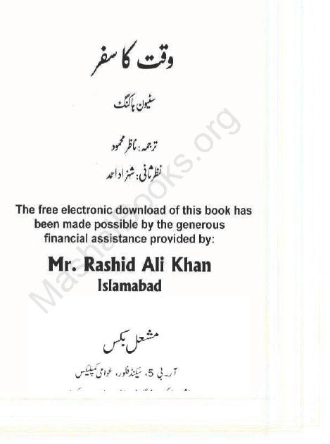 Stephen Hawking Books In Urdu Pdf