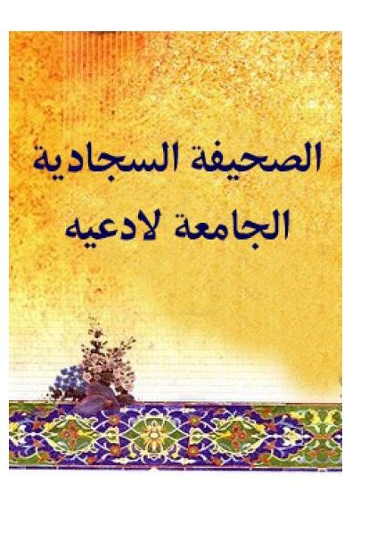Sahifa e sajjadia in urdu