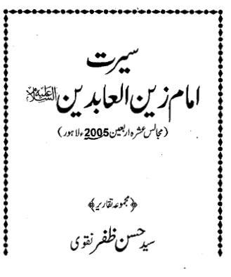 Zian name meaning in urdu