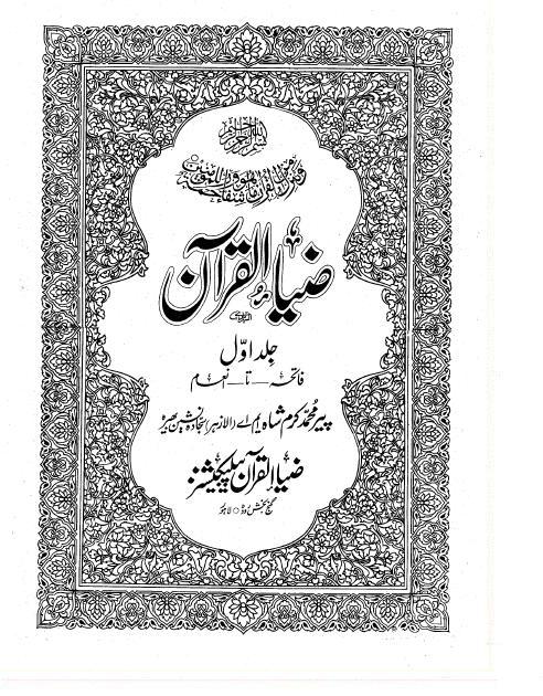 Urdu tafseer pdf naeemi