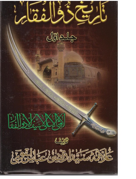 Non Muslim Perspective On The Revolution Of Imam Hussain: IslamicBlessings.com ::. Free Islamic Shia Urdu, English